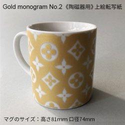 【転写紙】ゴールドモノグラム No.2(陶磁器用)