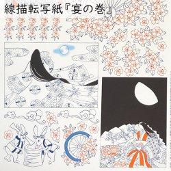 【陶磁器用転写紙】線描転写紙『宴の巻』
