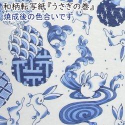 【陶磁器用転写紙】和柄転写紙・染付『うさぎの巻』