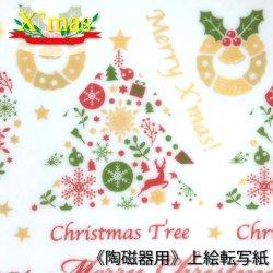 【転写紙】クリスマスプレゼント  ※メタリックゴールド(雲母金)使用 (陶磁器用)