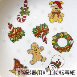 【転写紙】ジョイフルクリスマス  ※メタリックゴールド(雲母金)・メタリックシルバー・白盛り使用