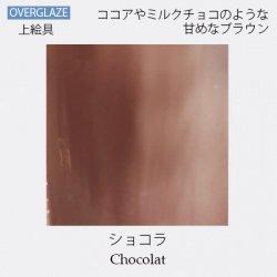 ショコラ【陶磁器用粉末上絵具】