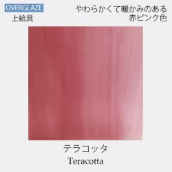 テラコッタ【陶磁器用粉末上絵具】