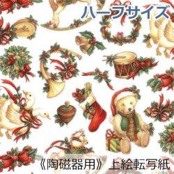 【転写紙】クリスマスギフト チンツ ハーフ(陶磁器用)