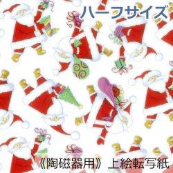 【転写紙】サンタ チンツ ハーフ(陶磁器用)