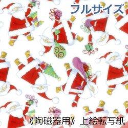 【転写紙】サンタ チンツ フル(陶磁器用)