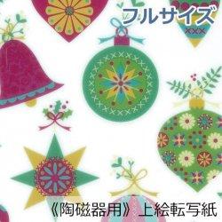 【転写紙】クリスマスデコレーション フル ※メタリックゴールド(雲母金)使用 (陶磁器用)