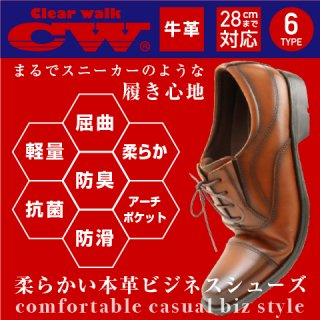 Clear walk クリアーウォーク 柔らかい 本革 ビジネスシューズ  紳士靴 革靴 メンズ<br><img class='new_mark_img2' src='https://img.shop-pro.jp/img/new/icons61.gif' style='border:none;display:inline;margin:0px;padding:0px;width:auto;' />