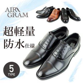 AIR GRAM/エアグラム 防水仕様 超軽量 ビジネスシューズ 紳士靴 革靴 メンズ BLACK BROWN ブラック ブラウン