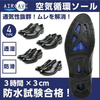 AIRCAVE/エアケーブ 空気循環ソール  防水 軽量 ビジネスシューズ メンズ  BLACK  ブラック