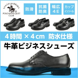 SANTA BARBARA POLO&RACQUETCLUB サンタバーバラ ポロ&ラケットクラブ  牛革防水ビジネスシューズ メンズ ワイズ 幅広 4E<br><img class='new_mark_img2' src='https://img.shop-pro.jp/img/new/icons61.gif' style='border:none;display:inline;margin:0px;padding:0px;width:auto;' />
