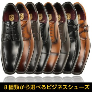 BENE FORCE/ベネフォース 8種類から選べる定番ビジネスシューズ!28.0cm対応 BLACK BROWN DARK BROWN メンズ