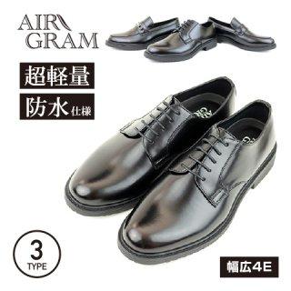 AIR GRAM/エアグラム 防水仕様 超軽量 ビジネスシューズ 幅広4E メンズ BLACK ブラック