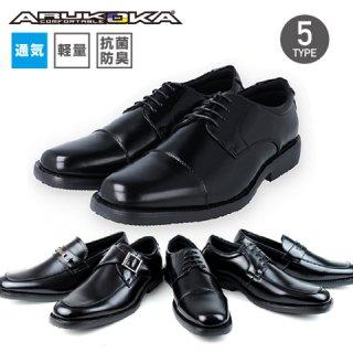 ARUKOKA/アルコーカ 通気 軽量 ビジネスシューズ メンズ  BLACK ブラック