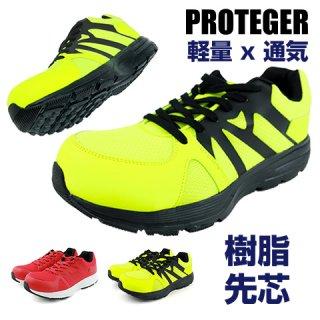 安全靴 作業靴 スニーカー PROTEGER プロテガー PR502 セーフティーシューズ 防滑 軽量 通気 屈曲 樹脂先芯 安心 安全 軽い