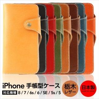 手帳型 スマホ ケース 日本製 栃木レザー<br>iphone8/7 iphone6s/6 iphoneSE/5s/5<br>【メーカー取寄品】