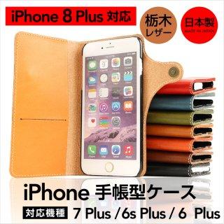 手帳型 スマホ ケース カード入れ 日本製 栃木レザー 本革<br>iPhone8 Plus/7 Plus / 6 Plus / 6s Plus<br>【メーカー取寄品】