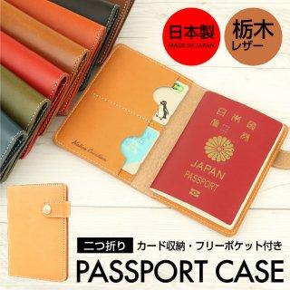 本革 二つ折りパスポートケース カード入れ 革 レザー パスポートカバー 旅行用品 海外旅行 日本製 栃木レザー<br>【メーカー取寄品】