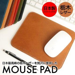 本革 マウスパッド 革 レザー mousepad PCアクセサリー ステーショナリー 文房具 日本製 栃木レザー<br>【メーカー取寄品】