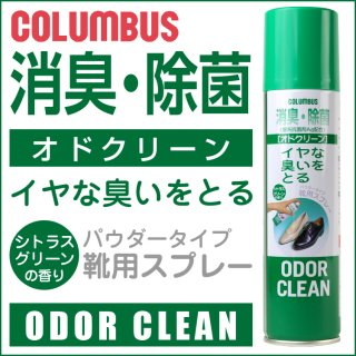 オドクリーン COLUMBUS コロンブス イヤな臭いをとる消臭スプレー ODOR CLEAN 170ml パウダータイプ靴用スプレー 消臭 除菌 シトラスグリーンの香り