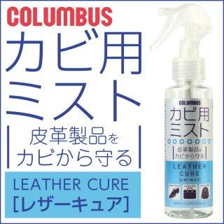 カビ用ミスト レザーキュア COLUMBUS コロンブス 皮革製品をカビから守る LEATHER CURE 防カビ効果 除菌