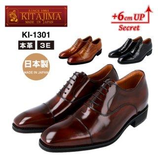 KITAJIMA / 北嶋製靴工業所 ヒールアップシューズ ビジネスシューズ メンズ 4E 内羽根 ストレートチップ 本革 革靴 日本製 6cmUP KI-1301<br>【メーカー直送品】<br>
