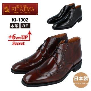 KITAJIMA / 北嶋製靴工業所 ヒールアップシューズ ビジネスシューズ ブーツ メンズ 6cmUP 3E ウイングチップ 本革 革靴 日本製 KI-1302<br>【メーカー直送品】<br>