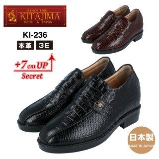 KITAJIMA / 北嶋製靴工業所 ヒールアップシューズ ビジネスシューズ メンズ 7cmUP 3E 牛革 型押し クロコ調 本革 革靴 日本製 KI-236<br>【メーカー直送品】<br>
