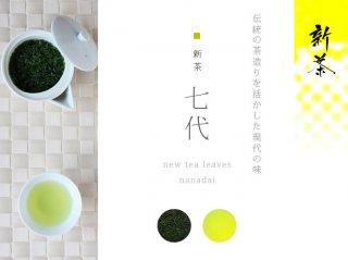 新茶 京都産茶葉 『七代』
