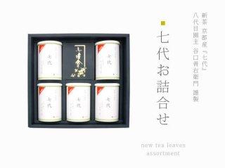 新茶 京都産 『七代』お詰合せ 50g缶5本セット