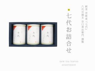 新茶 京都産 『七代』お詰合せ 50g缶3本セット