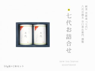 新茶 京都産 『七代』お詰合せ 50g缶2本セット