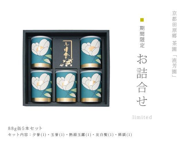 【送料無料】冬のお詰合せ(5本)
