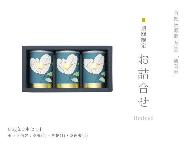 【送料無料】季節のお詰合せ(3本)