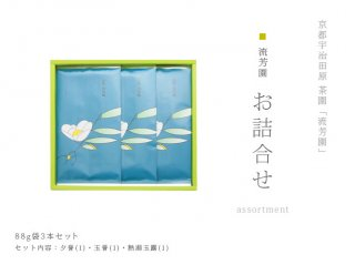 オリジナル玉露飲み比べセット【お詰合せ 88g袋3本】