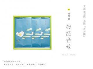 煎茶飲み比べセット【お詰合せ 88g袋3本】
