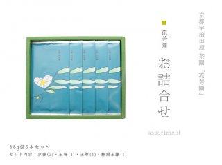 オリジナル玉露飲み比べセット【お詰合せ 88g袋5本】