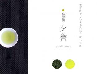 オリジナル玉露 夕誉(ゆうほまれ)