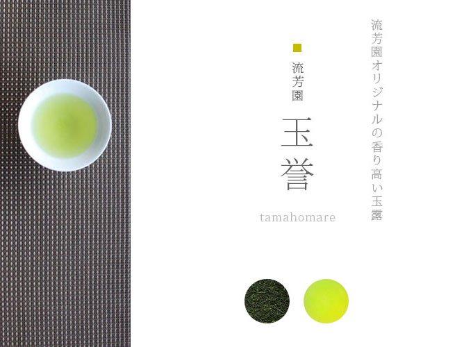 オリジナル玉露 玉誉(たまほまれ)
