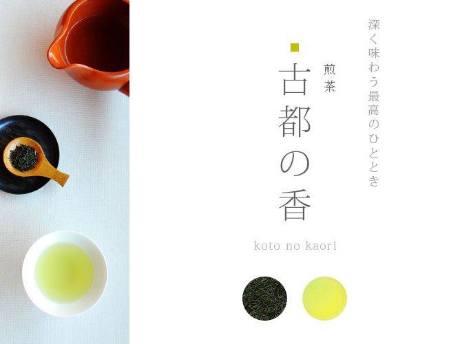 煎茶 古都の香(ことのかおり)