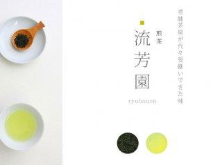 煎茶 流芳園(りゅうほうえん)