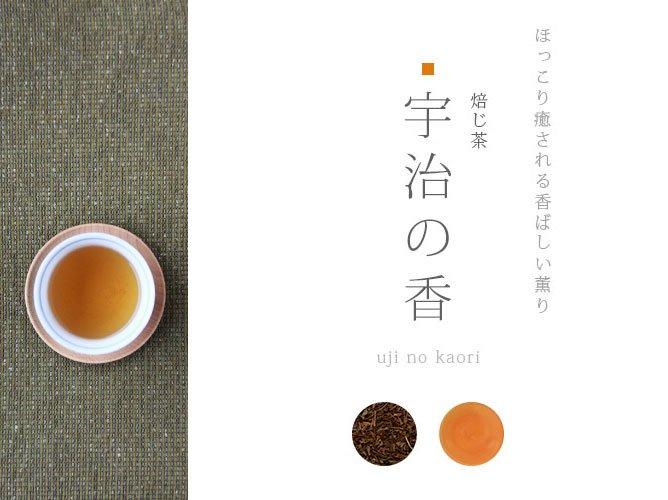 焙じ茶 宇治の香