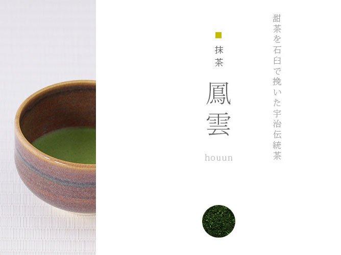 抹茶 鳳雲(ほううん)