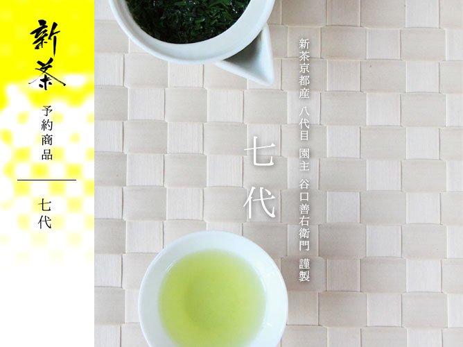 【新茶予約受付】京都産『七代』