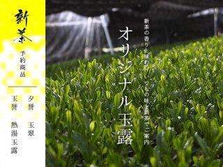 【新茶予約受付】オリジナル玉露