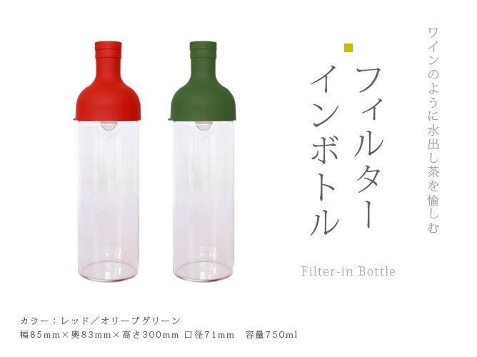 Filter-in bottle [フィルターインボトル]