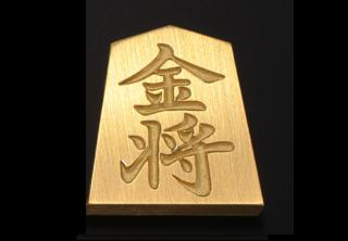 18金製 将棋駒 【金将】