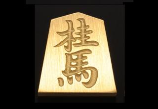 18金製 将棋駒 【桂馬】