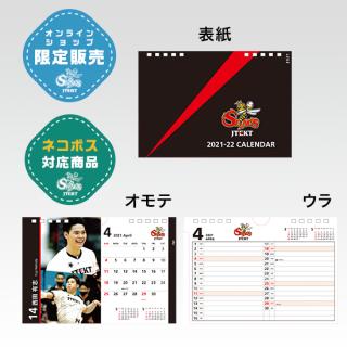 2021-22卓上カレンダー(300部限定)