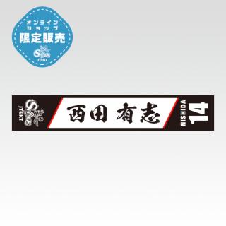 <img class='new_mark_img1' src='https://img.shop-pro.jp/img/new/icons24.gif' style='border:none;display:inline;margin:0px;padding:0px;width:auto;' />【イタリアでもガンバレ!キャンペーン】2019-20シーズン・#14西田選手マフラータオル